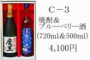C-3 焼酎&ブルーベリー酒 4,100円