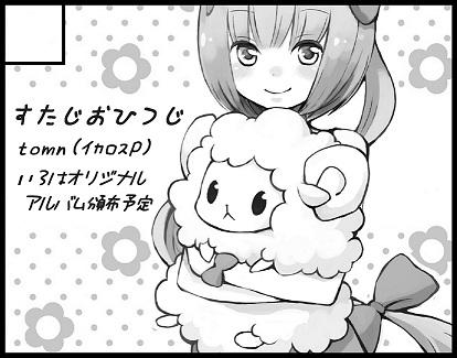 ボーパラ関西2012サークルカット
