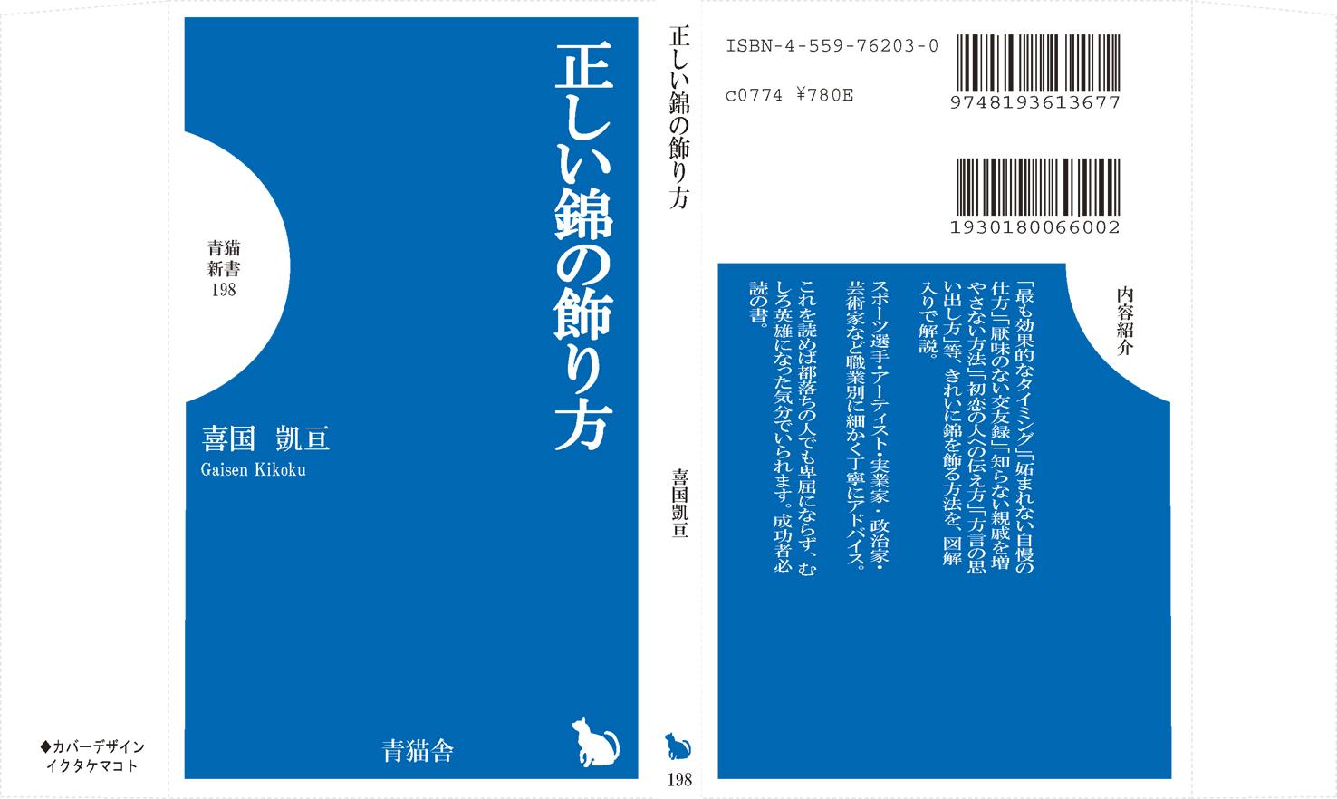 錦の飾り方のコピー