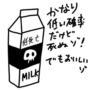 てきとう (4)