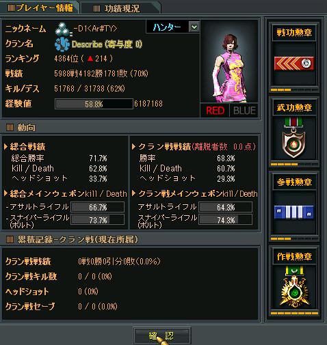 bandicam 2012-01-15 08-33-59-372