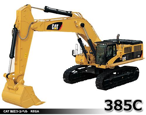 CAT 油圧ショベルREGA 385C