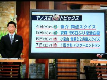 絵日記4・9ヤノスポ2