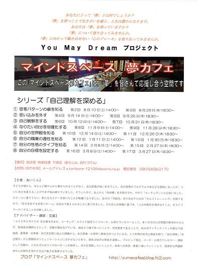 マインドスペース夢カフェチラシ2
