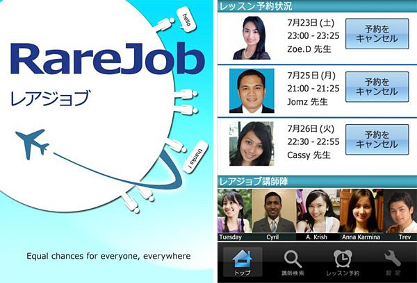 rarejob logo
