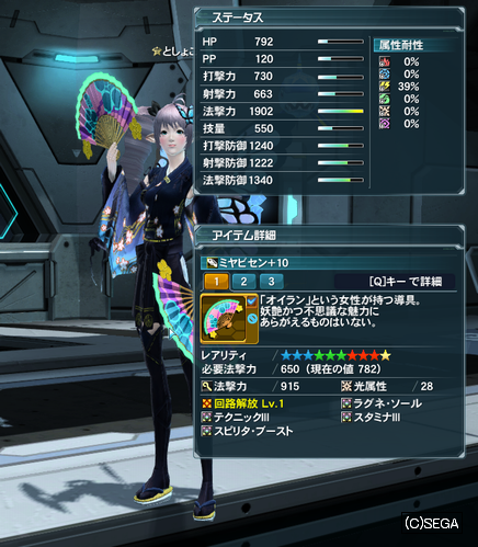 pso20131128_180852_007.png
