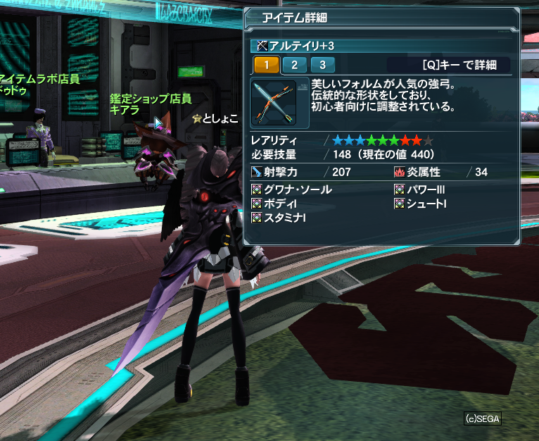 pso20131208_051645_003.png