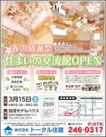 event20140315_01.jpg