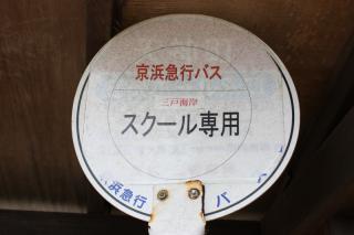 130323_KQmiura_mito_11.jpg