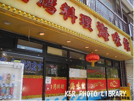 6月15日台湾料理海味館