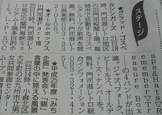 毎日新聞記事②