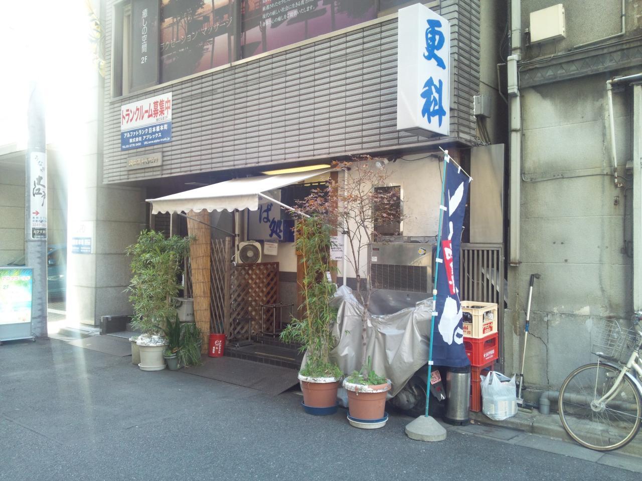 更科(店舗外観)