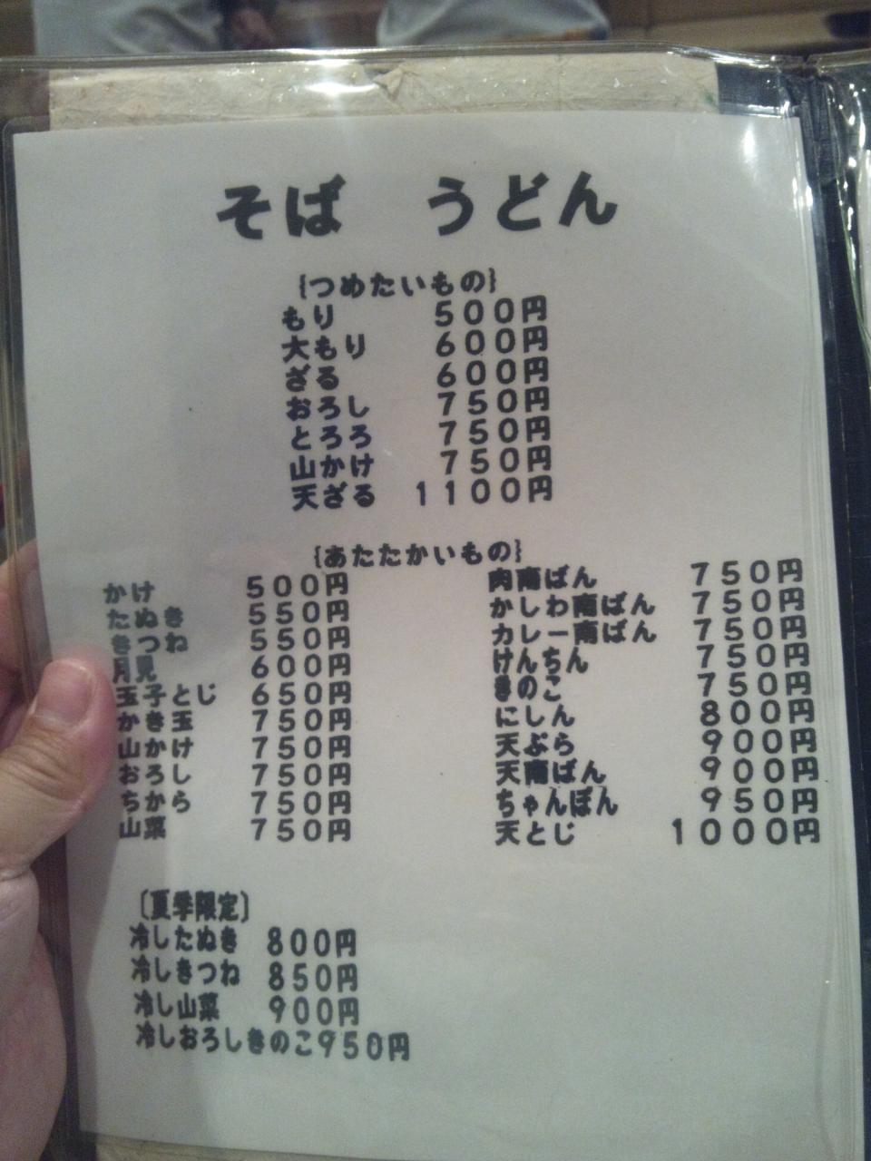 更科(メニュー)