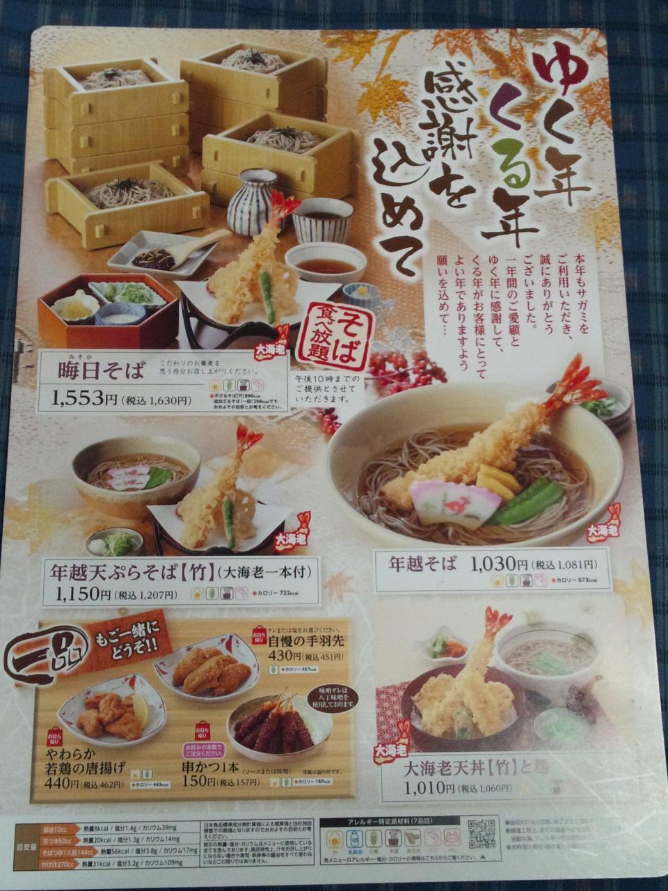 サガミ川崎宮前店(メニュー)