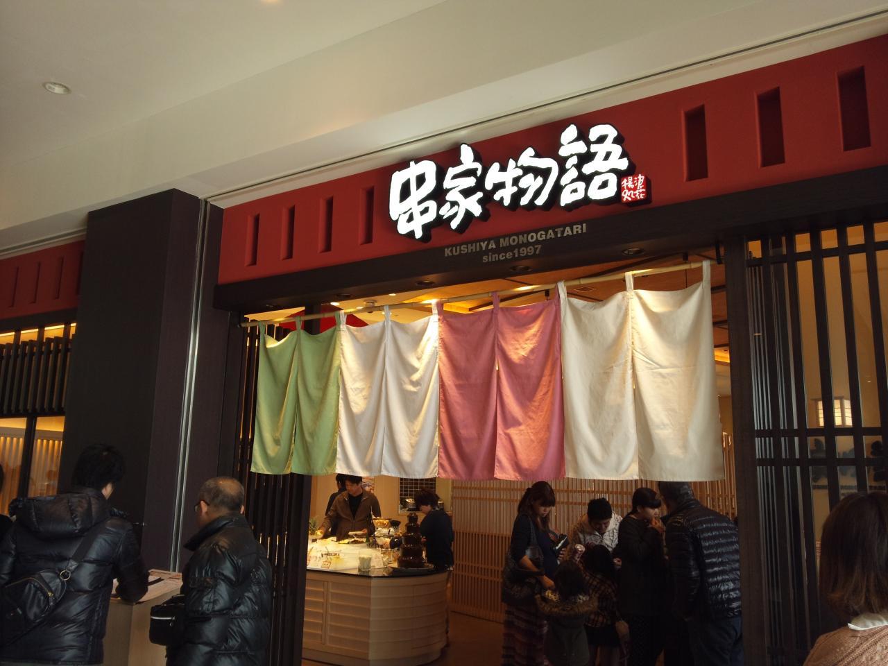 串家物語ららぽーと横浜店(店舗外観)