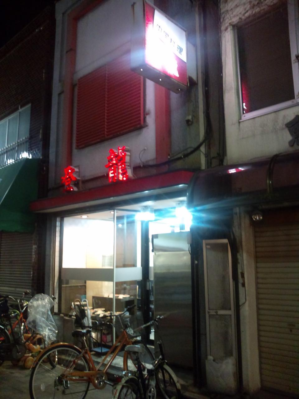 登龍(店舗外観)