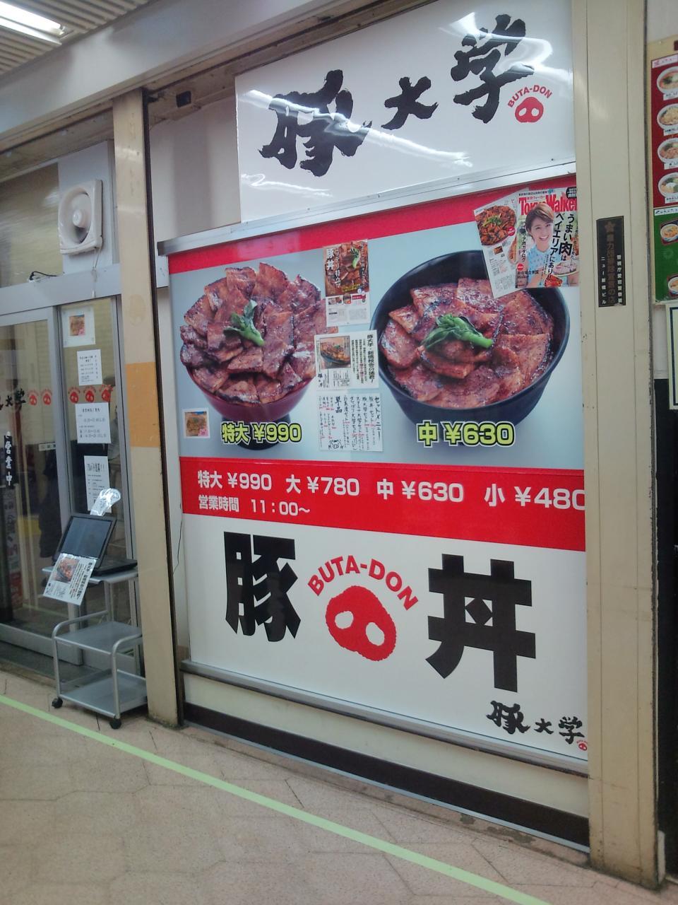 豚大学新橋店(店舗外観)