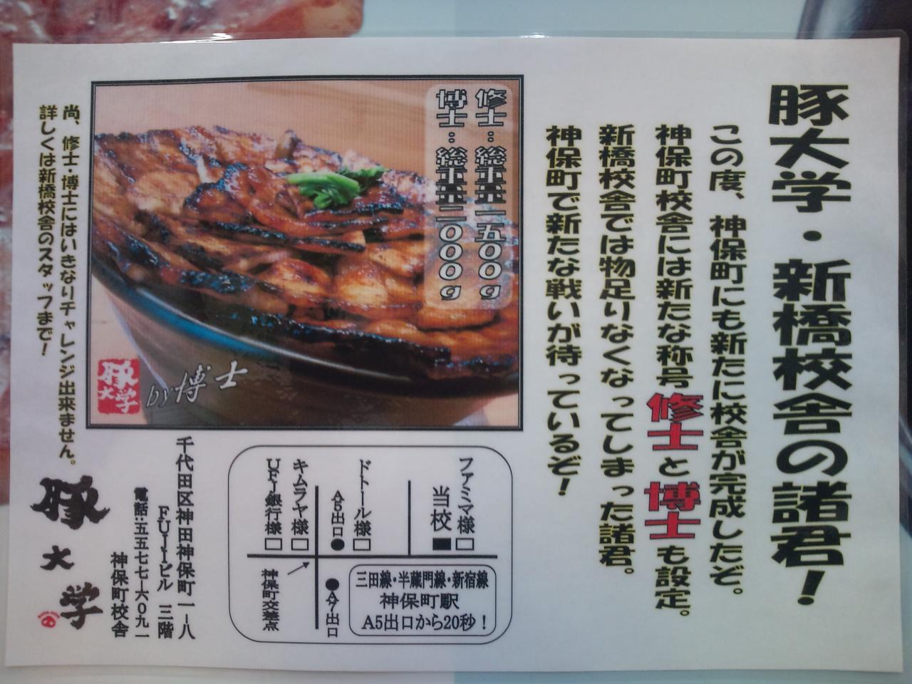 豚大学新橋店(お知らせ)