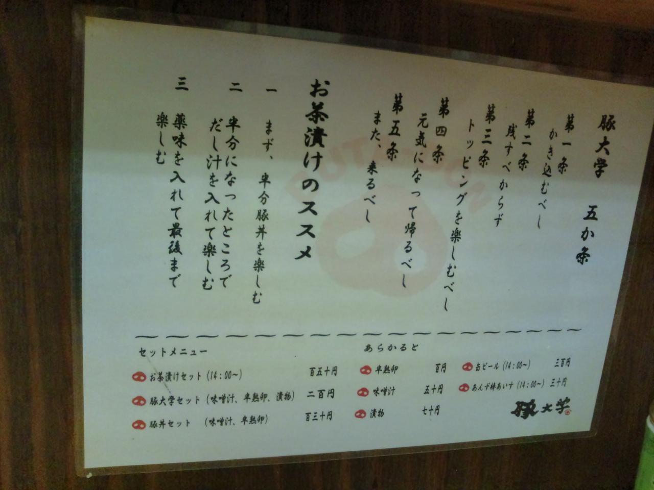 豚大学新橋店(カウンター)