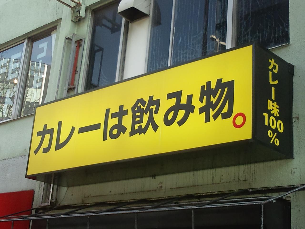 カレーは飲み物秋葉原店(店舗外観)
