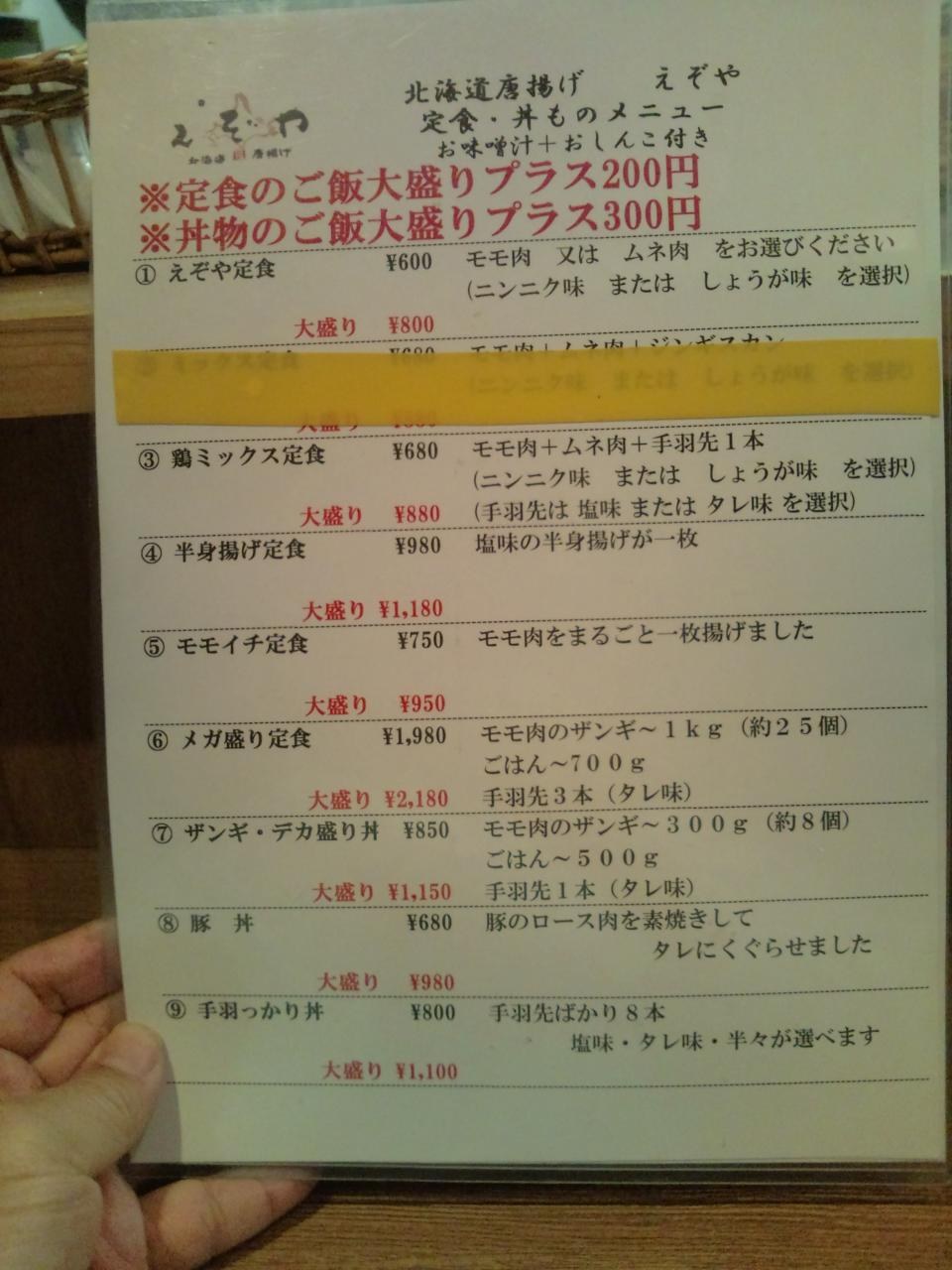 えぞや六角橋店(メニュー)