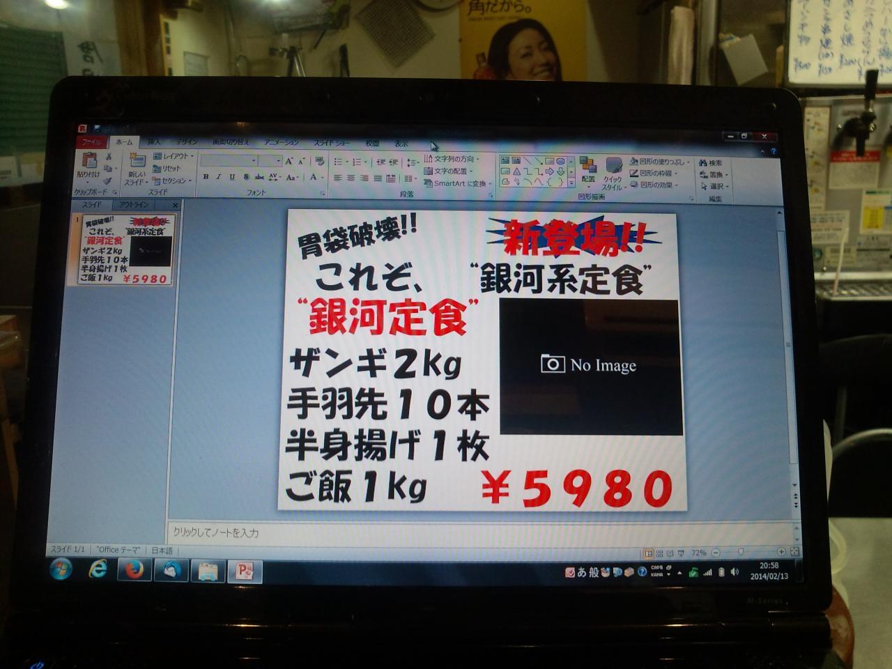 えぞや六角橋店(新しいメニュー)