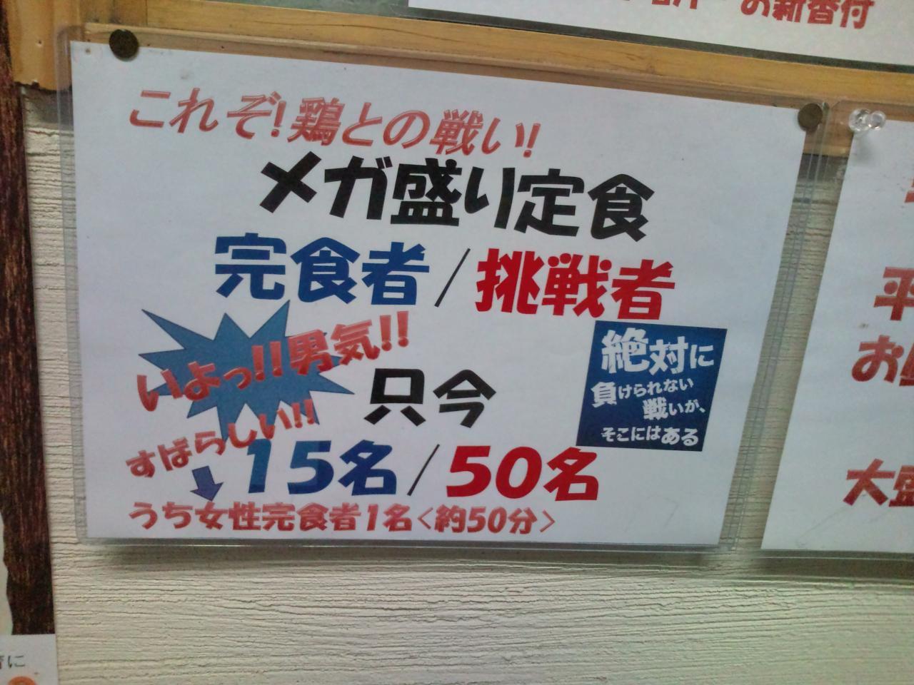 えぞや六角橋店(メガ盛り完食者)