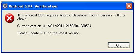 ADT_VersionError