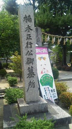 201306141422000   楠木正行-4