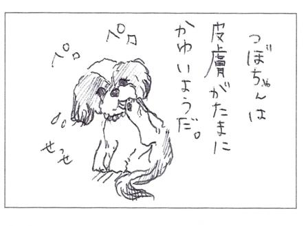 まんが1-2
