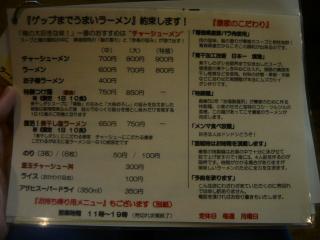康家_メニュー(201110版)