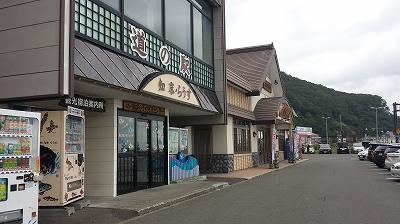 知床らうす道の駅