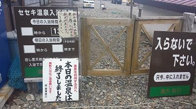 知床瀬石温泉