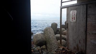 海の見える相泊温泉