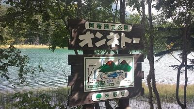 阿寒国立公園オンネトー