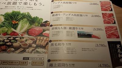 温野菜食べ放題メニュー