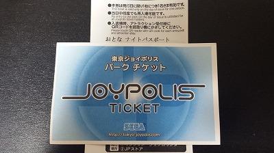 東京ジョイポリスナイトパスポート
