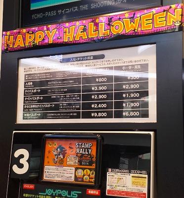 東京ジョイポリス入場料