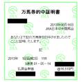 2013年函館スプリントステークス