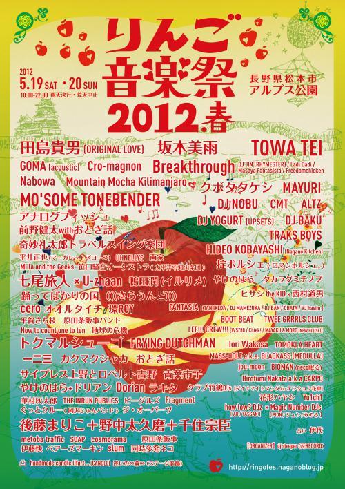 りんご音楽祭2012春
