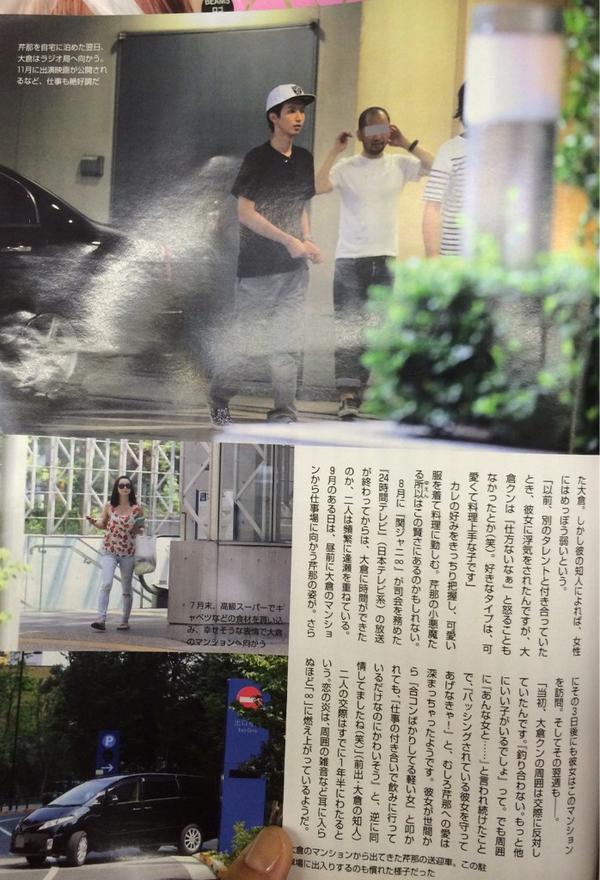 芹那と関ジャニ∞・大倉忠義、「交際1年半」と報道される12