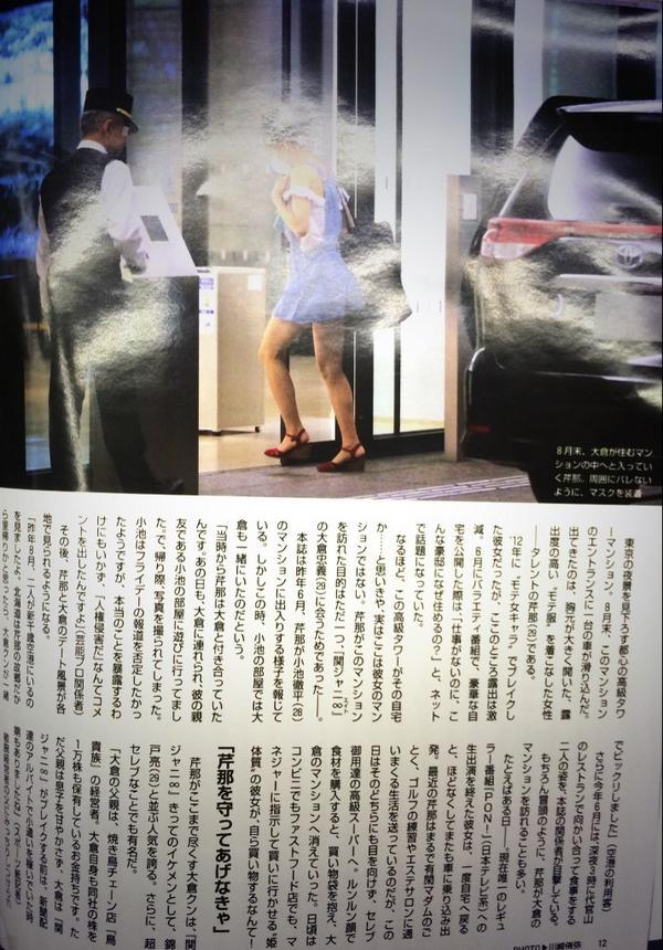 芹那と関ジャニ∞・大倉忠義、「交際1年半」と報道される11