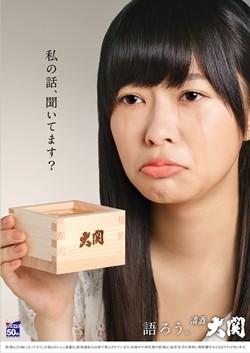 HKT48指原莉乃、ワンカップ大関のイメージキャラに TVCMも10月から放送1
