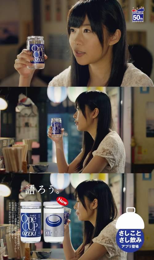 HKT48指原莉乃、ワンカップ大関のイメージキャラに TVCMも10月から放送39