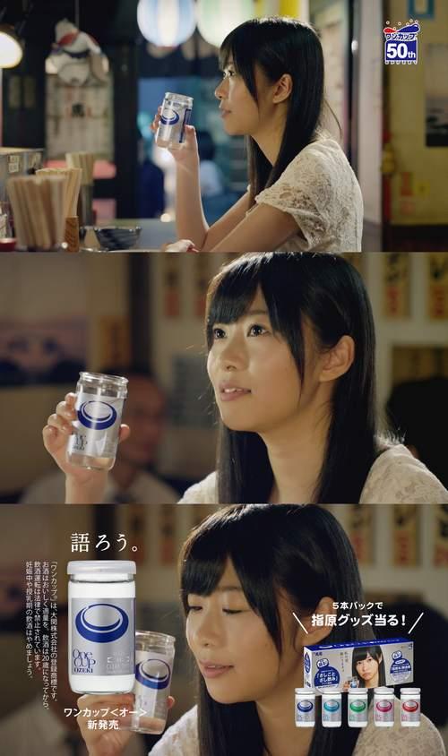 HKT48指原莉乃、ワンカップ大関のイメージキャラに TVCMも10月から放送38
