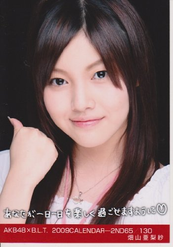 元AKB48の畑山亜梨紗、竹田恒泰氏との交際について「密室で会った事は無い」→西川史子「それは付き合ってない」2