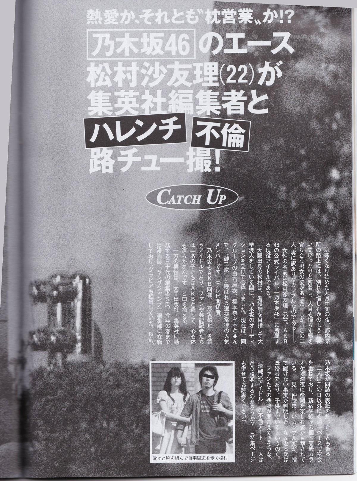 乃木坂46松村沙友理(22)「不倫だとは知らなかった」「本屋のマンガコーナーでたまたま知り合った」3