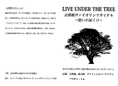 20130321古澤巌1