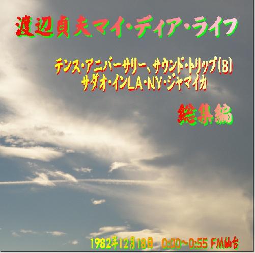mdl総集編2