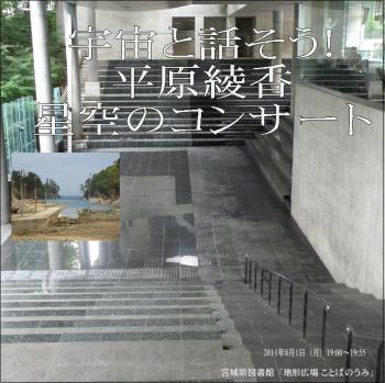 hirahara2_convert_20110822224124.jpg